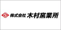 木村窯業所